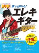 【期間限定価格】DVD 誰でも弾ける! エレキギター【DVD無しバージョン】