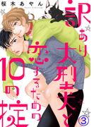 【特典付き】訳あり大型犬と恋するための10の掟(3)(シガリロ)
