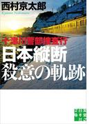 十津川警部捜査行 日本縦断殺意の軌跡(実業之日本社文庫)