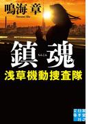 鎮魂 浅草機動捜査隊(実業之日本社文庫)