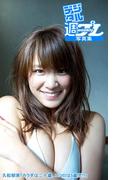 <デジタル週プレ写真集> 久松郁実「カラダは二十歳、ココロは5歳児!?」(デジタル週プレ写真集)
