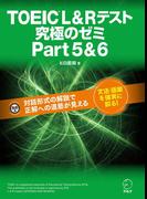 【ポイント50倍】[新形式問題対応]TOEIC(R) L&R テスト 究極のゼミ Part 5 & 6
