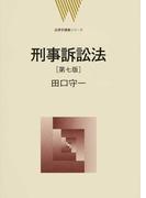 刑事訴訟法 第7版 (法律学講義シリーズ)