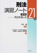 刑法演習ノート 刑法を楽しむ21問 第2版