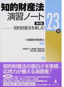 知的財産法演習ノート 知的財産法を楽しむ23問 第4版
