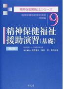 精神保健福祉援助演習〈基礎〉 精神保健福祉援助演習理論編 第2版 (精神保健福祉士シリーズ)
