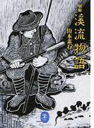新編溪流物語 (ヤマケイ文庫)(ヤマケイ文庫)