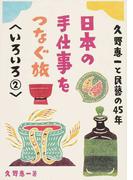日本の手仕事をつなぐ旅 久野恵一と民藝の45年 いろいろ2