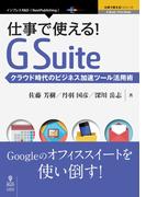【オンデマンドブック】仕事で使える!G Suite (仕事で使える!シリーズ(NextPublishing))