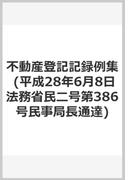不動産登記記録例集 (平成28年6月8日法務省民二号第386号民事局長通達)