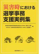 災害時における選挙事務支援実例集