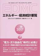EDMCエネルギー・経済統計要覧 2017年版