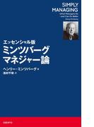 【期間限定価格】エッセンシャル版 ミンツバーグ マネジャー論