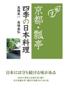 【期間限定価格】京都・瓢亭 四季の日本料理
