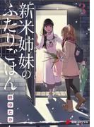新米姉妹のふたりごはん3(電撃コミックスNEXT)