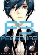 ペルソナ3 (11)(電撃コミックス)
