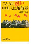 こんなに弱い中国人民解放軍(講談社+α新書)