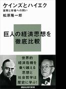 ケインズとハイエク―貨幣と市場への問い(講談社現代新書)