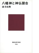 八幡神と神仏習合(講談社現代新書)