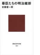 幕臣たちの明治維新(講談社現代新書)