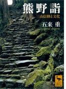 熊野詣 三山信仰と文化(講談社学術文庫)