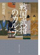戦国武将のカルテ(角川ソフィア文庫)