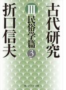 古代研究III 民俗学篇3(角川ソフィア文庫)