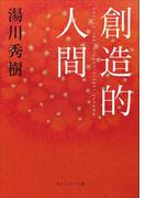 創造的人間(角川ソフィア文庫)