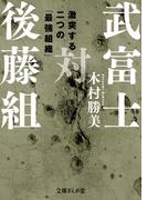 武富士対後藤組(文庫ぎんが堂)