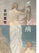 ボラード病(文春文庫)