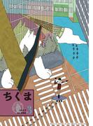 ちくま 2017年3月号(No.552)(ちくま)