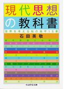 現代思想の教科書 ──世界を考える知の地平15章(ちくま学芸文庫)