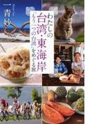 わたしの台湾・東海岸―「もう一つの台湾」をめぐる旅―