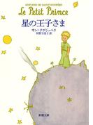 星の王子さま (新潮文庫)(新潮文庫)