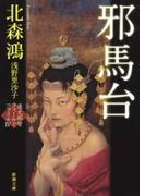 邪馬台―蓮丈那智フィールドファイルIV―(新潮文庫)(新潮文庫)