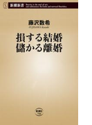 損する結婚 儲かる離婚(新潮新書)(新潮新書)