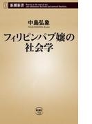 フィリピンパブ嬢の社会学(新潮新書)(新潮新書)
