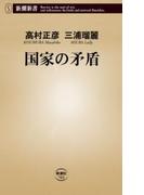 国家の矛盾(新潮新書)(新潮新書)