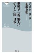 世界で一番他人にやさしい国・日本(祥伝社新書)