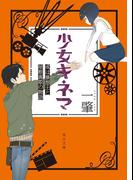 少女キネマ 或は暴想王と屋根裏姫の物語(角川文庫)