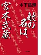 【ポイント30倍】敵の名は、宮本武蔵