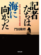 記者たちは海に向かった 津波と放射能と福島民友新聞(角川文庫)