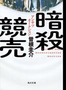 暗殺競売(角川文庫)