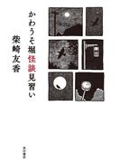 【期間限定価格】かわうそ堀怪談見習い(角川書店単行本)