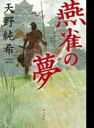 燕雀の夢(角川書店単行本)