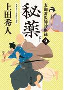 表御番医師診療禄9 秘薬(角川文庫)