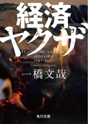 経済ヤクザ(角川文庫)