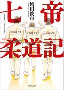 七帝柔道記(角川文庫)