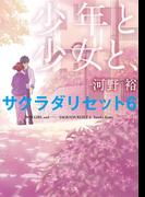 【期間限定価格】少年と少女と、 サクラダリセット6(角川文庫)
