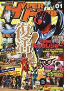 ハイパーホビー VOL.01 宇宙戦隊キュウレンジャー/ウルトラファイトオーブ/仮面ライダーエグゼイド (ハイパームック)